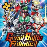 Great Battle Fullblast PSP